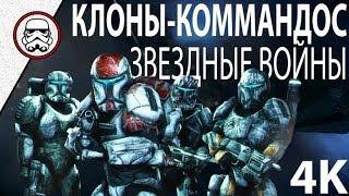 Звездные Войны: Клоны-коммандос