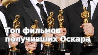 Топ 10 лучших фильмов, которые получили Оскара за лучший фильм