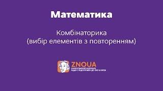 Підготовка до ЗНО з математики: Комбінаторика (вибір елементів з повторенням) / ZNOUA
