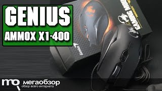 GENIUS Ammox X1-400 обзор мышки