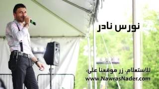 Nawras Nader - Neyalo نورس نادر - نيالو @ The Annual Lebanese Festival - Mississauga
