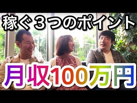 物販で月収100万円達成者誕生!!3つのポイント大公開!!脱サラ・起業