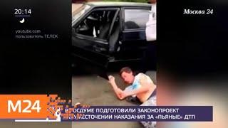 """Смотреть видео В Госдуме подготовили законопроект об ужесточении наказания за """"пьяные"""" ДТП - Москва 24 онлайн"""