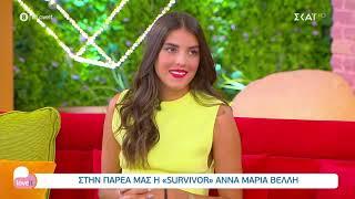Η Άννα Μαρία Βέλλη στην πρώτη της τηλεοπτική εμφάνιση μετά την επιστροφή της από τον Άγιο Δομίνικο