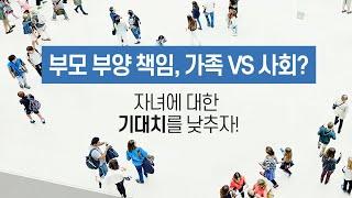 부모 부양 책임, 가족 vs 사회? 자녀에 대한 기대치를 낮추자!(feat. 김형철 교수)