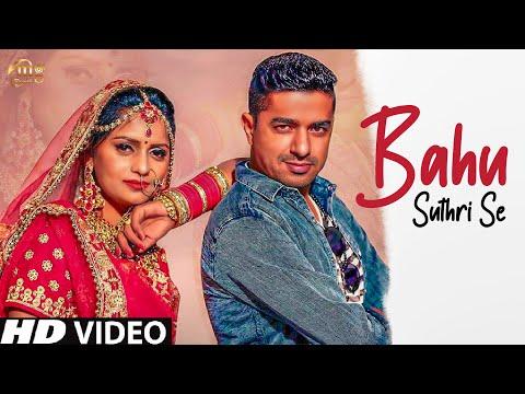 Bahu Suthri Se # Haryanvi Dj Song 2018 # Ranvir Kundu # Latest Haryanvi Songs Haryanvi 2018