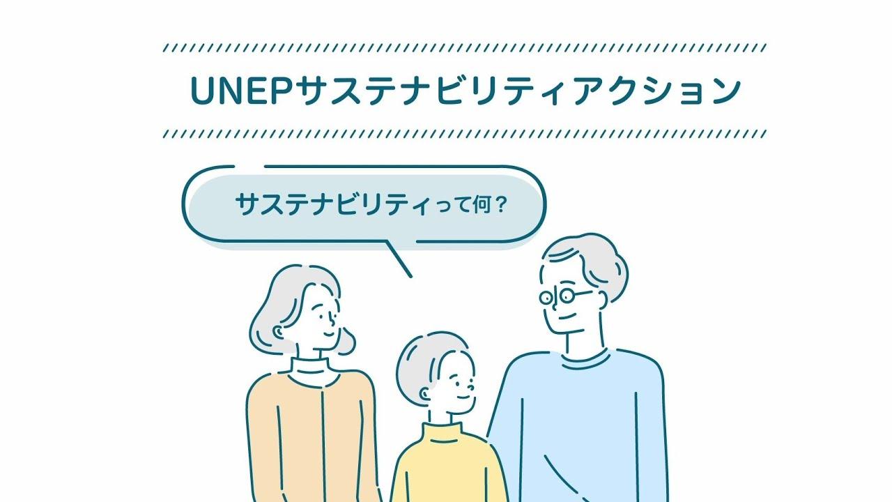 UNEPサステナビリティアクション紹介アニメ公開