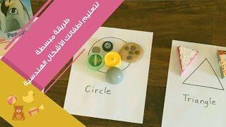 طريقة مبتكرة لتعليم الأطفال الأشكال الهندسية | Learn Geometric Shapes