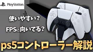 FPSガチ勢がps5コントローラーについて解説!【Rush Luke】