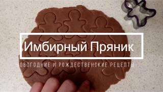 Имбирные Пряники - Самый Простой Рецепт!