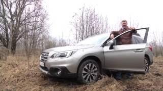 рассказ Subaru Outback