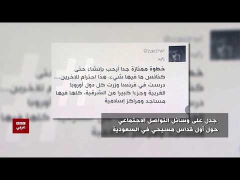 بتوقيت مصر : جدل على وسائل التواصل الاجتماعي بعد أول قداس مسيحي بالسعودية  - 12:54-2018 / 12 / 8