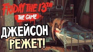 Friday the 13th: The Game — ПЕРЕОДЕВАЮ ВЫЖИВШИХ И ПЫТАЮСЬ МАНСИТЬ ОТ ДЖЕЙСОНА!