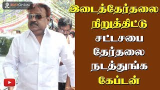 We are expecting assembly elections soon! Says Vijayakanth - 2DAYCINEMA.COM
