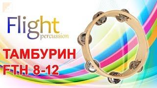 Обзор тамбурина Flight Percussion FTH 8-12