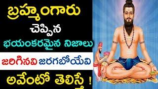 బ్రహ్మంగారి కాలజ్ఞానం వింటే షాక్ | Lord Sree Vira Brahmamgari Kalagnanam In Future