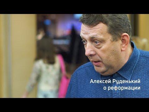 Алексей Руденький о Реформации, 2017