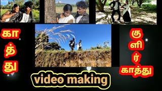 Making Video kathu kulir kathu song   Blooper   வெயில் மீடியா