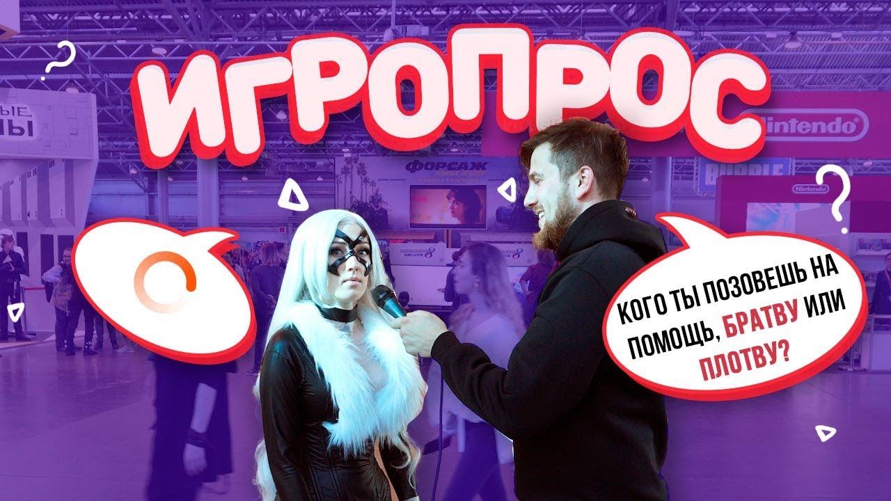 Игропрос #3: Comic Con Saint-Petersburg