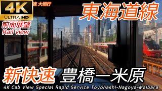【4K前面展望】東海道線 新快速 豊橋~米原