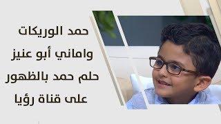 حمد الوريكات واماني أبو عنيز - حلم حمد بالظهور على قناة رؤيا