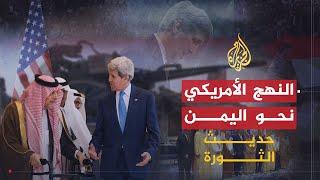 حديث الثورة- النهج الأميركي الجديد في اليمن