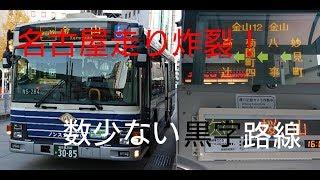 【路線バス】名古屋市営バス 金山12系統(妙見町〜金山)に乗ってきた