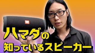 モバイルバッテリーとしても使える!JBL CHARGE3!> □ブラック └http://www.e-earphone.jp/shopdetail/000000092044/?youtube □ブルー ...