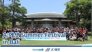 [리뷰영상] 2019 A+에셋 Summer Festival in Bali