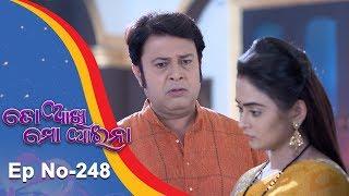 To Akhi Mo Aaina  Full Ep 248  16th Oct 2018  Odia Serial   TarangTV