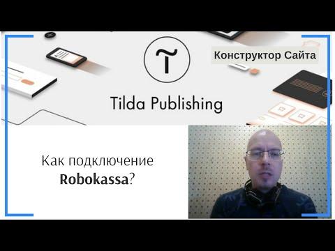 Как подключить платежную систему Robokassa? | Тильда Бесплатный Конструктор для Создания Сайтов