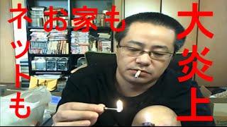 【ニコ生】【神回】生放送中に火事を起こしてお家もネットも大炎上www thumbnail