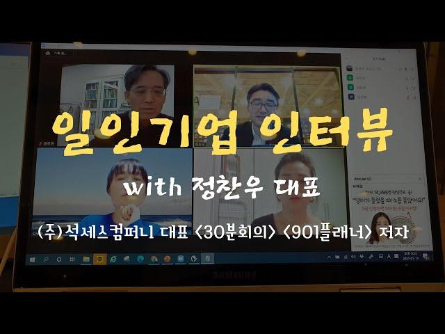 일인기업 인터뷰 with 정찬우 대표   (김형환교수 일인기업94기 수강생 대상)