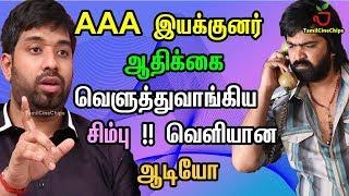 Kollywood News | TamilCineChips | - AAA இயக்குனர் ஆதிக்கை வெளுத்துவ...