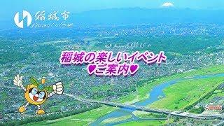 【稲城市】観光PR動画2018【観光PV~イベント編~】