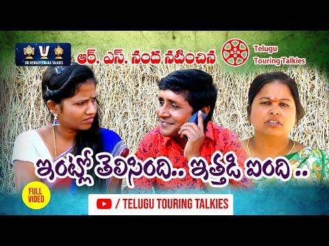 INTLO THELISINDHI ITHADI IANDI TELUGU SHORT FILM BY RS NANDA comedy Sadanna Comedy