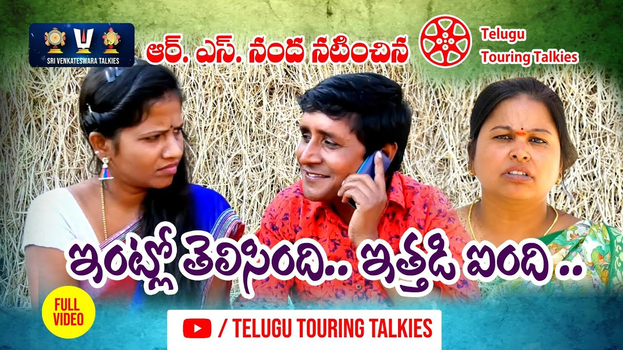 Download INTLO THELISINDHI ITHADI IANDI TELUGU SHORT FILM BY RS NANDA comedy Sadanna Comedy