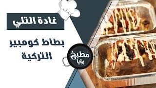 بطاطا كومبير التركية - غادة التلي