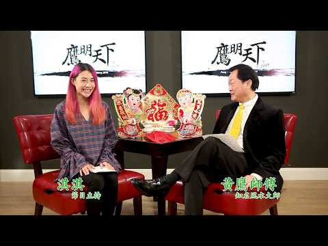 2018《鷹明天下》新春特別節目 EP 9 Fesngshui with Eagle Wong 【天下衛視官方頻道】