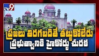 TSRTC Strike : All eyes on High Court verdict - TV9