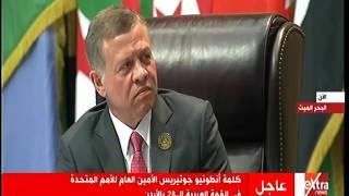 الأمين العام للأمم المتحدة يستعين بسورة التوبة خلال كلمته بالقمة العربية