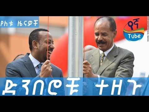 The reason behind why Eritrean president Isayas Afeworki want to close the border
