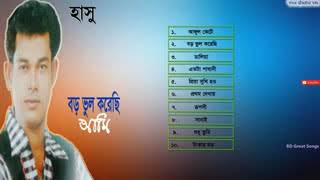 Bangla Song By Hashu   বড় ভুল করেছি   হাসু   By Hasu Sad Songs Audio Jukebox low