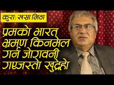 Kura Khasra Mitha: PM visit to India | Arun Kumar Subedi | Nepal Aaja