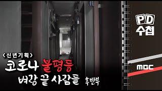 [신년기획] 코로나 불평등, 벼랑 끝 사람들 - 후반부 - PD수첩 MBC210112방송