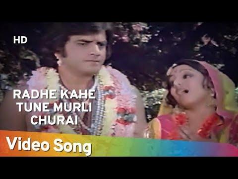 Download Radhe Kahe Tune Murli Churai (HD)   Priyatama Song   Jeetendra   Neetu Singh   Mohammad Rafi Song