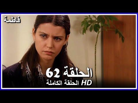 فاطمة الحلقة -62 كاملة (مدبلجة بالعربية) Fatmagul