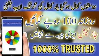 BeSt EArning App || Salman 100% Trusted App || Kamal ki Application Agayi
