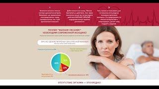 Возбуждающий гель смазка Magame Orgasme(Возбуждающий гель Madame orgasme, позволяет женщине легко достичь удовольствия тогда, когда она пожелает. Возбуж..., 2016-01-24T12:45:40.000Z)