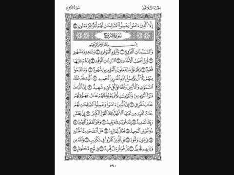 تحميل جزء تبارك mp3 بصوت احمد العجمي